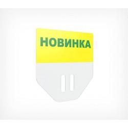 Топпер съемный для кассет цен формата А8 Акция/Новинка/Скидка арт.150324