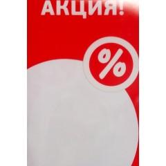 """Протектор с печатью """"Акция"""" для рамки А4"""