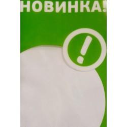 """Защитный пластиковый карман-протектор с печатью """"Новинка"""" А-4"""